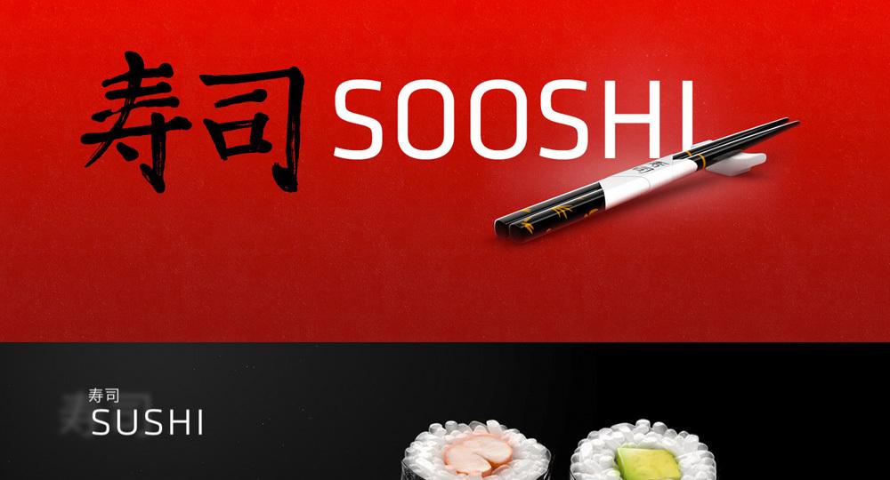 Getsooshi